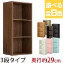 < 330円相当ポイントバック > ラック 3段 押入れ 棚 木製 カラーボックス 木製ラック 3段ラック 本棚 マガジンラッ…