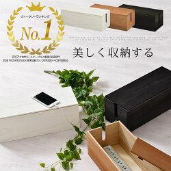 ケーブルボックス・パソコンケーブル収納・ボックス・テーブルタップボックス