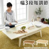 座卓テーブル・座卓・リビングテーブル