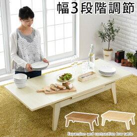 < 2,800円引き > 座卓テーブル 伸縮 大きめ 小さめ ウォールナット/ナチュラル/ホワイト TBL500285