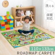 布のおもちゃ・おもちゃ・お遊び・ラグ・プレイマット・道路・ルームマット・キッズラグ