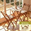 折りたたみ テーブル アウトドア 椅子 ガーデンファニチャーセット ガーデンテーブル 木製 セット キャンプ ベランダ …