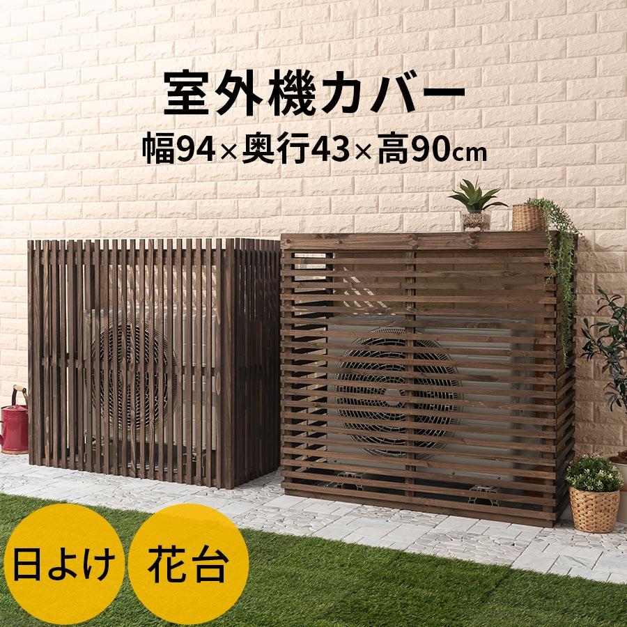 エアコン 室外機 日よけ エアコン室外機カバー 遮熱 風向 棚 木製 ウッド 天然木 通気性 ガーデンファニチャー おしゃれ 北欧 シンプル 縦 横 ダークブラウン 目隠し 空調室外機 クーラー カバー