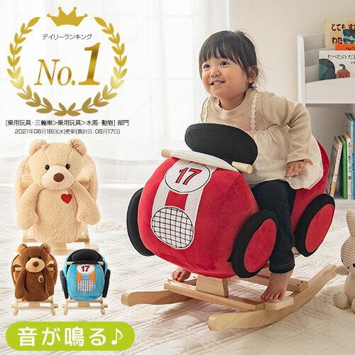 子供 室内 乗り物 おもちゃ くま クマ 熊 ベア 乗用玩具 のりもの オモチャ ぬいぐるみ アニマルチェア ロッキング 揺れる ハンドル 木馬 誕生日 プレゼント 入園祝い 贈り物 男の子 女の子 ベビー 幼児 園児 2歳 3歳