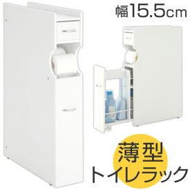 ラック トイレ収納 トイレットペーパー収納 ロールストッカー サニタリー収納棚 隙間 すき間収納 木製家具 ホワイト おしゃれ
