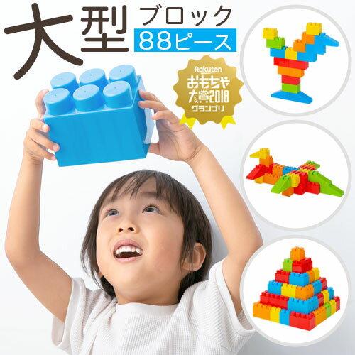 カラフル 大型 カラーブロック 遊具 大きい ブロック おもちゃ 玩具 知育玩具 オモチャ パズル ビッグ 子ども 子供 1歳 2歳 3歳 贈り物 お祝い 誕生日 プレゼント 男の子 女の子 ペンギン おしゃれ 88ピース