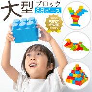 カラフル・大型・カラーブロック・遊具・大きい・ブロック・おもちゃ