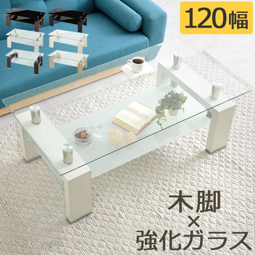 ローテーブル 木製 ガラス 棚付き ソファーテーブル 机 てーぶる つくえ ロータイプ センターテーブル リビングテーブル コーヒーテーブル ガラステーブル 応接テーブル 幅120cm ダークブラウン ブラック ホワイト おしゃれ デスク