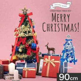 ★期間限定 ポイント5倍★ クリスマスツリー 90 cm 北欧 ライト オーナメントセット グリーン/ホワイト ELE000009