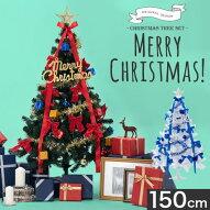 ツリーセット・クリスマス・ツリー・christmastree・ホワイトツリー