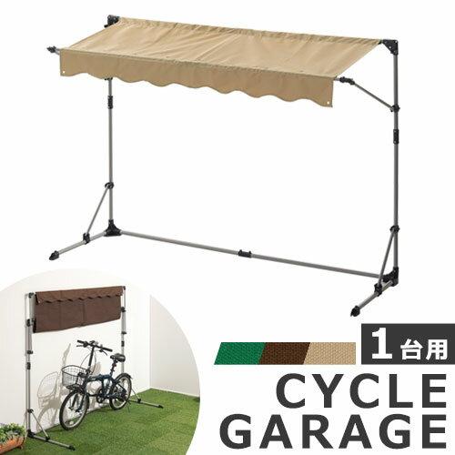 自転車置き場 エクステリア 自宅 折りたたみ 簡易ガレージ バイク ガレージ バイク置き場 屋根 自転車 テント カバー サイクルハウス 雨よけ 日よけ イージーガレージ 駐輪場 サイクルポート おしゃれ 1台用 サイクルガレージ