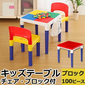 ブロック おもちゃ 100ピース テーブル チェア 玩具 知育 机 デスク 椅子 いす イス 軽量 正方形 ミニ キッズ 子ども こども 子供 幼児 赤 青 緑 黄 贈り物 入園祝い こどもの日 誕生日 おしゃれ