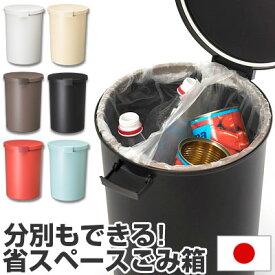 筒型 ゴミ箱 ごみ箱 おしゃれ 12.4l 省スペース ふた付 パッキン付 密閉 日本製 ごみばこ ダストボックス くずかご ペール トラッシュボックス おむつ用ゴミ箱 20l袋可 レジ袋 分別 リビング シンプル 縦型