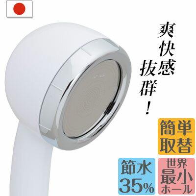 【ポイント10倍】 シャワーヘッド 節水 amane 天音 あまね 節水シャワーヘッド 極細ホール ミスト 日本製 直径0.19mm 送料無料 おしゃれ