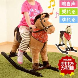子供 室内 乗り物 おもちゃ うま ウマ 馬 ホース 乗用玩具 のりもの オモチャ ぬいぐるみ アニマルチェア ロッキング 揺れる ハンドル 木馬 座れる 誕生日 プレゼント 入園祝い 贈り物 男の子 女の子 幼児 園児 キッズ 3歳 4歳 5歳