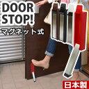 ドアストッパー マグネット式 磁石 鉄製ドア ワンタッチ取付 簡単 すべり止め ゴム 玄関 マンション 団地 一軒家 スト…