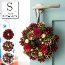 リース クリスマス 約 直径 20cm 松ぼっくり バラ 赤 木の実 りんご 星 壁掛け 用 リボン付き 玄関リース ベリーロー…