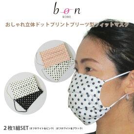 【日本製】おしゃれ立体ドットプリントプリーツ型フィットマスク 2枚1組セット【-GA-】