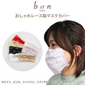 【日本製】マスクカバー おしゃれな刺繍レース【-GA-】