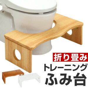 折りたたみ 踏み台 木製 ステップ 子供 こども 子ども トイレトレーニング グッズ 補助 足 置き 台 トイレ トレーニング 足台 便所 手洗い 洗面所 トイレの踏み台 天然木 トイトレ おしゃれ
