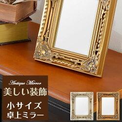 コンパクトミラー・卓上鏡・化粧ミラー・メイクミラー・テーブルミラー・かがみ・卓上・鏡・ミラー・卓上スタンドミラー