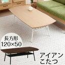 < 1,990円相当ポイントバック > アイアン 棚付き ローテーブル こたつ テーブル ダイニング リビング 送料無料 木製…