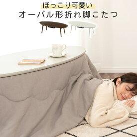 ローテーブル 丸 こたつ 楕円形テーブル 折り畳みテーブル ナチュラル/ウォールナット/ホワイト TBL500332
