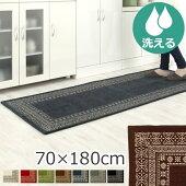 マット・キッチン・ラグ・キッチンマット・絨毯・カーペット・アクセントラグ・じゅうたん・マット・キッチンラグ