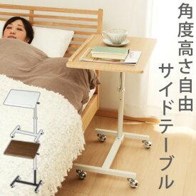 ベッドサイドテーブル ナイトテーブル 角度調節 昇降式 テーブル ソファーサイドテーブル サイドテーブル キャスター 作業台 昇降 リフティングテーブル 寝室 ソファ リビング 木製 ロータイプ ハイタイプ デスク おしゃれ 白
