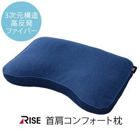 【正規品】SLEEP OASIS 高反発 首肩コンフォート枕 約 35×53 洗える BRG000372