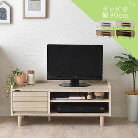 TV台 約 幅90cm 木製 ホワイト/アイボリー/ナチュラル/ブラウン TVB018106