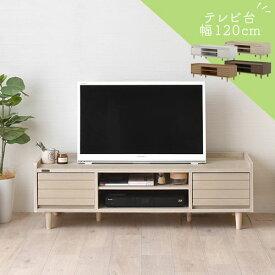 TV台 約 幅120cm 木製 ホワイト/アイボリー/ナチュラル/ブラウン TVB018107