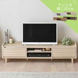 TV台 約 幅150cm 木製 ホワイト/アイボリー/ナチュラル/ブラウン TVB018108
