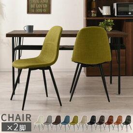食卓椅子 2脚セット 座面高42cm ファブリック フェイクレザー アイボリー/グレー/ブラウン/ネイビー/グリーン/ブラック/ダークブラウン/キャメル/ダークグリーン CHR100213