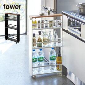 タワー キッチンワゴン キャスター付き スリム 脱衣所 ラック ホワイト/ブラック KWG450015
