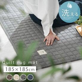 カーペット 洗える ラグ 185×185 cm 滑り止め付き ホットカーペット対応 床暖房対応 キルティング ブラウン/アイボリー/グレー/ネイビー CPT000203
