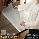 テーブルマット 透明 テーブルクロス 傷防止マット 80×80cm 正方形 カットOK KET140111