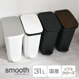 スムース ペール ゴミ箱 袋 見えない ソフトクローズ ホワイト/ブラック/メタル/ウッド DTB600081