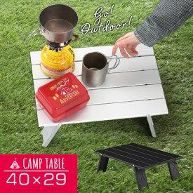 アウトドアテーブル 折りたたみ式 アルミ製 一人用 袋付き 約 40×29cm シルバー/ブラック TBL500396