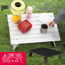 アウトドアテーブル 折りたたみ式 アルミ製 一人用 二人用 袋付き 約 55×41cm シルバー/ブラック TBL500397