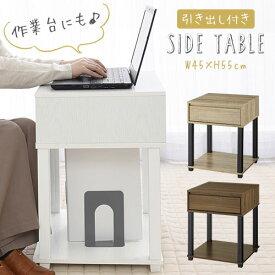 テーブル 引き出し付き 収納テーブル おしゃれ ホワイト/オーク/ウォールナット LET300253