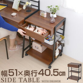 ナイトテーブル ベッドサイドテーブル 棚 引き出し サイドテーブル 寝室 キッチン 木製 コーヒーテーブル キャスター付き キッチンワゴン ミニテーブル キッチンラック ナチュラル ソファサイドテーブル 茶色 ブラウン おしゃれ