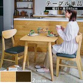 ダイニングテーブル 2人用 ウッドテーブル 天然木 食卓テーブル 送料無料 机 コンパクト 長方形テーブル ハイテーブル 木製 木目 幅 85 食卓 食堂テーブル ミニ 小さめ 省スペース リビング カフェテーブル カントリー おしゃれ