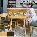 ダイニングテーブル 4人用 ウッドテーブル 天然木 食卓テーブル 送料無料 机 長方形テーブル ハイテーブル 木製 木目 幅 125 食卓 食堂テーブル 省スペース リビングダイニングテーブル リビン