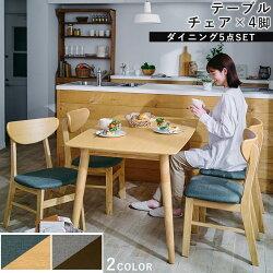 ダイニングセット・テーブル・ダイニングテーブル・食卓テーブル・食堂テーブル
