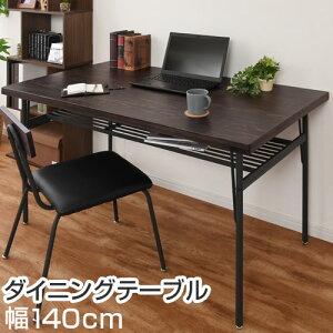 ダイニングテーブル 140 幅 カフェテーブル 収納 棚 付き ダイニング テーブル センターテーブル 食卓テーブル 机 パイン材 スチール カフェ ハイテーブル 3人 4人掛け 塩系インテリア おしゃ