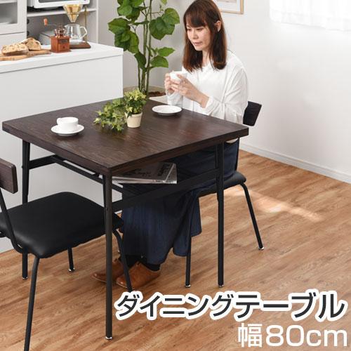 ダイニングテーブル 80 幅 カフェテーブル 送料無料 収納 棚 付き ダイニング テーブル センターテーブル 食卓テーブル 無垢材 机 パイン材 スチール カフェ ハイテーブル 1人 2人掛け ナチュラル ウォールナット 塩系インテリア おしゃれ