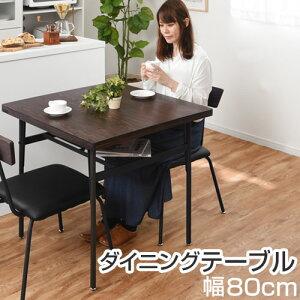 ダイニングテーブル 80 幅 カフェテーブル 収納 棚 付き ダイニング テーブル センターテーブル 食卓テーブル 机 パイン材 スチール カフェ ハイテーブル 1人 2人掛け 塩系インテリア おしゃ