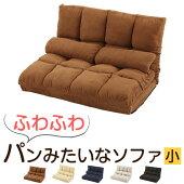 2人掛け・ローソファー・座椅子・ソファーベッド・リクライニング座椅子・ソファ・ソファベッド