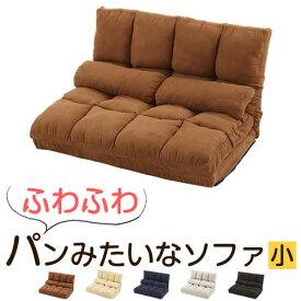 2人掛け ローソファー 座椅子 ソファーベッド 折り畳み 14段階 リクライニング座椅子 ソファ リクライニング シングル ソファベッド 完成品 茶 ブラウン 黒 ブラック 紺 ネイビー グレー 灰色 アイボリー ベージュ おしゃれ